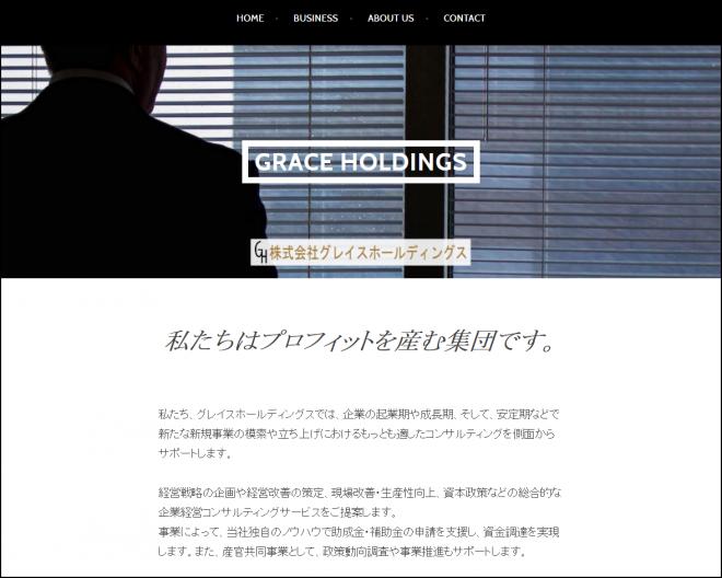 グレイスホールディングス・ホームページ
